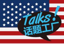 搜狐出国话题工厂:DIY留学去美国