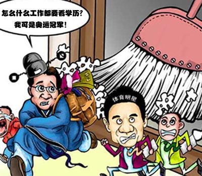 中国运动员 奥运冠军 运动员退役 运动员没文化