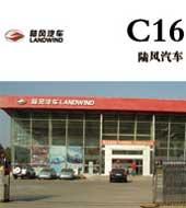 C16 陆风汽车
