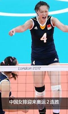 中国女排奥运2连胜