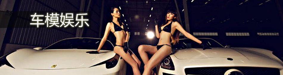 汽车模特、美女、汽车娱乐视频