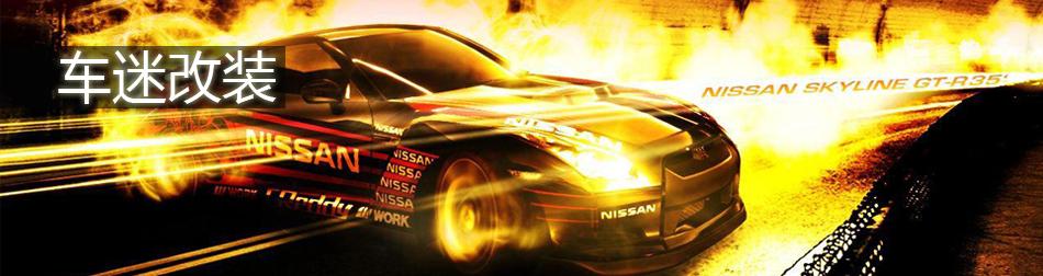 车迷视频、汽车改装视频、汽车技术视频