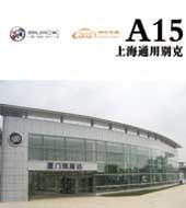A15 �Ϻ�ͨ�ñ��