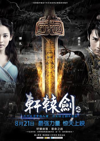 轩辕剑主题电影定名《轩辕剑7》预告片震撼曝光 (点击进入组图)