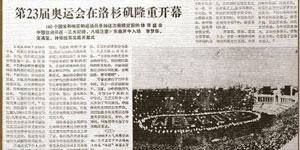 旧报新读-追寻中国奥运历史