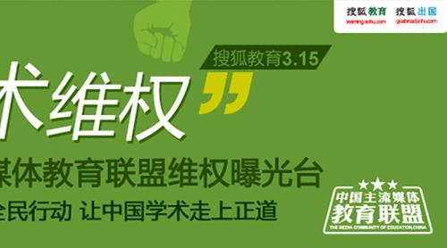 学术造假 学术维权 方舟子打假 教育维权315 搜狐教育学术维权平台 教育3.15