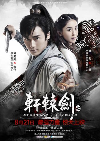 《轩辕剑7》电影终极预告片发布 8月21日上映(点击进入组图)