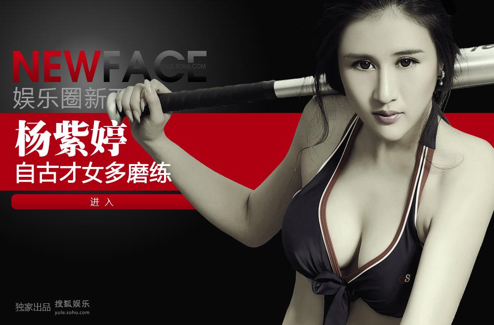 点击进入NEWFACE杨紫婷:自古才女多磨练
