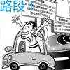 北京免费公路17条