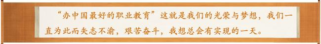 新华教育集团 职业教育 职业培训 新华教育集团常务副总裁张明 新华教育集团张明