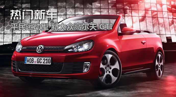 []  GTI