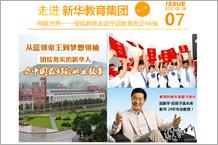 搜狐教育网联世界走进新华教育集团