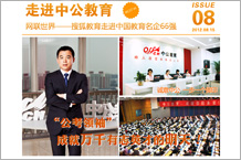 搜狐教育网联世界走进中公教育