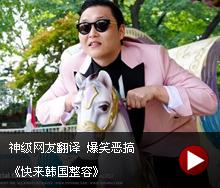 神级网友翻译 爆笑恶搞