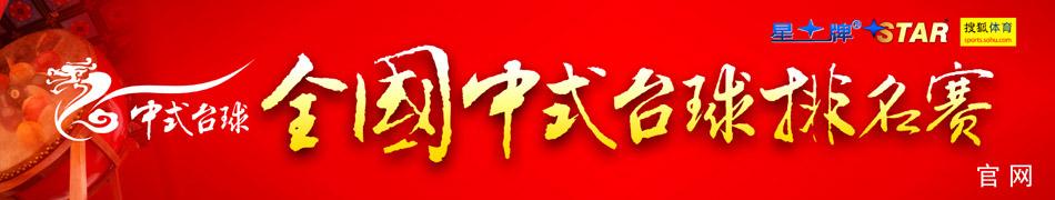 中式台球排名赛官方网站,中式台球,黑八,黑8,台球