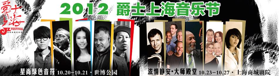 2012爵士上海音乐节