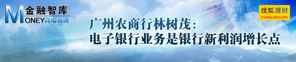 专访广州农商行电子银行部总经理林树茂