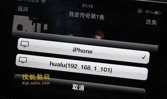 可以将iPhone中的视频通过华录N5推送到电视上