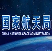 中国国家航天局