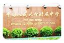 人大附中 人民大学附属中学 北京重点中学