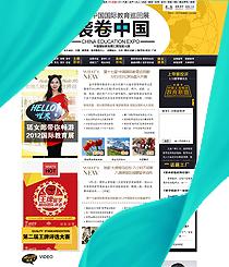 第十六届中国国际教育展