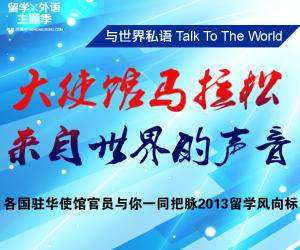 大使馆马拉松;国际教育展;2012秋季国际教育展
