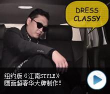 江南Style(纽约版)