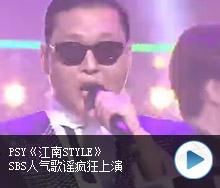 江南StyleSBS人气歌谣现场版