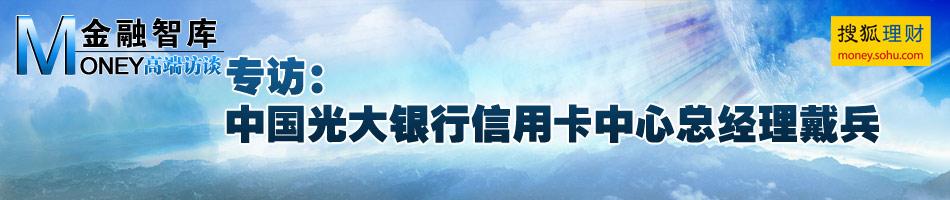 专访中国光大银行信用卡中心总经理戴兵