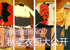 孕妈也时尚NO.7