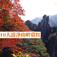十大山岭赏红叶