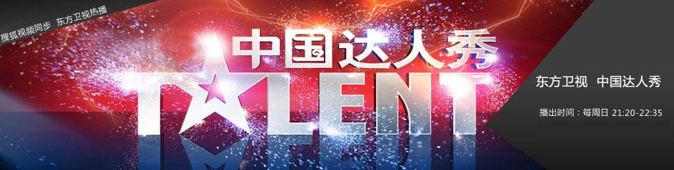 《中国达人秀》,中国达人秀,达人秀,中国达人秀在线观看,中国达人秀直播,东方卫视达人秀,达人秀林丹,
