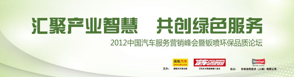 2012中国汽车服务营销峰会