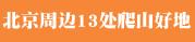 北京周边13处登高推荐