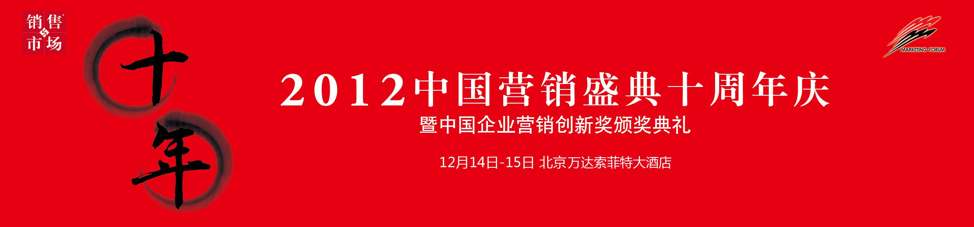 2012中国创新营销峰会