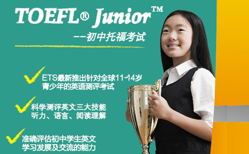 TOEFL JUNIOR 