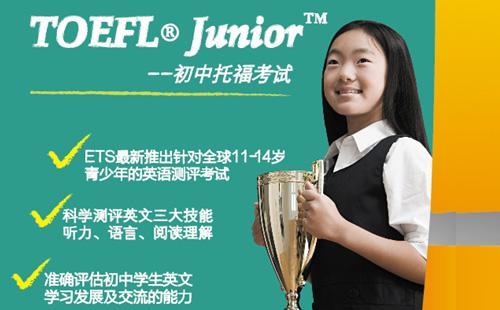 TOEFL JUNIOR 搜狐家长课堂