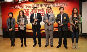 2012汽车流通大奖最佳服务奖