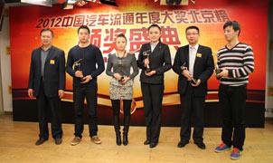 2011北京榜最佳进口车4S店奖