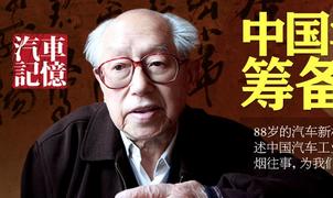 支德瑜:中国汽车工业筹备组档案