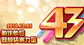 香港TVB43周年台庆
