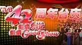 香港TVB42周年台庆