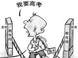 异地高考,随迁子女就地高考,京籍,非京籍,异闹,教委,教育部,四部委,北京异地高考,上海异地高考,异地高考新政策,广东异地高考,异地高考方案获批,异地高考政策,异地高考最新消息