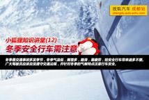 小狐狸知识讲堂(12)冬季安全行车需注意