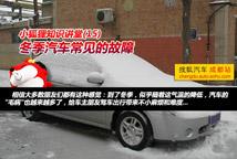 小狐狸知识讲堂(15)冬季汽车常见的故障