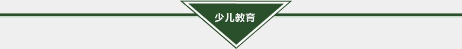 年度论坛:搜狐《高朋满座》少儿教育年度盘点