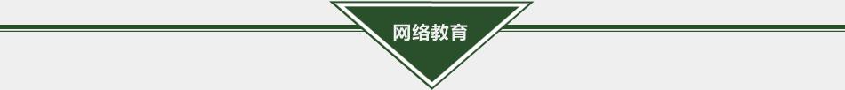 年度论坛:搜狐《高朋满座》网络教育年度盘点