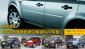 4款动力强劲的进口柴油SUV车型