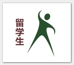 留学生,年度论坛:搜狐《高朋满座》,年度盘点