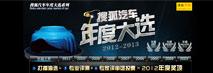 2012搜狐汽车年度大选